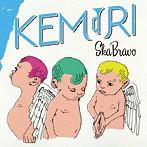 KEMURI/SKA BRAVO(アルバム)