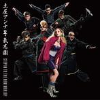 土屋アンナ・氣志團/STEP IN TO THE NEW WORLD!(シングル)