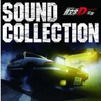 新劇場版「頭文字(イニシャル)D Legend1-覚醒-」Sound Collection(アルバム)