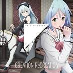 「トリニティセブン」~CREATION ReCREATION/BibleArt(ソラ(CV:釘宮理恵)&春日聖(CV:諏訪彩花))(シングル)