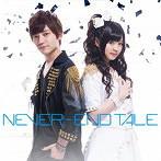 NEVER END-TALE/Endless NOVA performed by tatsuyuki/小林竜之/鈴木このみ(シングル)