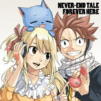 NEVER END-TALE/FOREVER HERE ~FAIRY TAIL EDITION~/小林竜之/鈴木このみ/石田燿子(シングル)