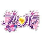 「プリパラ」エンディングテーマ~レインボウ・メロディー♪/プリパラ ドリーム☆オールスターズ(シングル)