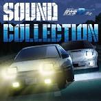 新劇場版「頭文字(イニシャル)D Legend3-夢現-」Sound Collection(アルバム)