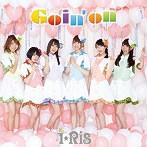 Goin'on/i☆Ris(シングル)