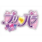 「プリパラ」Pripara☆Music Collection season.2(アルバム)