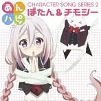 「あんハピ♪」キャラクターソングシリーズ2~ぼたん&チモシー(シングル)