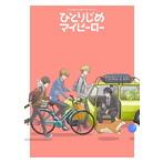 「ひとりじめマイヒーロー」オリジナル・サウンドトラック~ひとりじめの音楽~(アルバム)