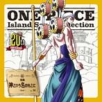 「ONE PIECE」Island Song Collection 空島~神という名のもとに/エネル(森川智之)(シングル)