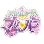 「アイドルタイムプリパラ」☆ミュージックコレクション(アルバム)