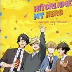 「ひとりじめマイヒーロー」HITORIJIME SONG COLLECTION(アルバム)