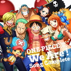 「ONE PIECE」ウィーアー!Song Complete(アルバム)