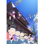 「おそ松さん」かくれエピソードドラマCD「松野家のわちゃっとした感じ」第1巻(アルバム)