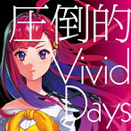 圧倒的 Vivid Days/吉七味。(シングル)