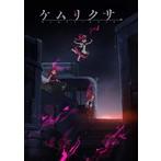 「KEMURIKUSA」MUSIC COLLECTION ALBUM(アルバム)