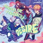 「Paradox Live」~Paradox Live Stage Battle'DESIRE'/BAE×cozmez(シングル)