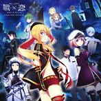 「戦×恋(ヴァルラヴ)」ORIGINAL SOUNDTRACK(アルバム)