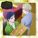 「宝石商リチャード氏の謎鑑定」ドラマCD 第2巻「挑むシトリン」(アルバム)