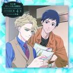 「宝石商リチャード氏の謎鑑定」ドラマCD 第4巻「ジルコンの尊厳」(アルバム)
