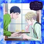 「宝石商リチャード氏の謎鑑定」ドラマCD 第5巻「麗しのスピネル」(アルバム)