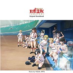 「球詠」Original Soundtrack(アルバム)