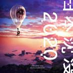 「日本沈没2020」ORIGINAL SOUNDTRACK/牛尾憲輔(アルバム)
