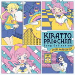 「キラッとプリ☆チャン」♪ソングコレクション~from RAINBOW SKY~(アルバム)