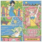 「キラッとプリ☆チャン」♪ソングコレクション~from OCEAN MERMAID~(アルバム)