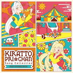 「キラッとプリ☆チャン」♪ソングコレクション~from SUNSHINE CIRCUS~(アルバム)