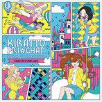 「キラッとプリ☆チャン」♪ソングコレクション~from PRI☆CHAN LAND~(アルバム)