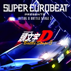 SUPER EUROBEAT presents INITIAL D BATTLE STAGE 3(アルバム)
