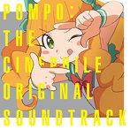 「映画大好きポンポさん」オリジナルサウンドトラック(アルバム)