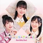 ドリーミング☆チャンネル!(CD ONLY盤)/Run Girls, Run!(シングル)