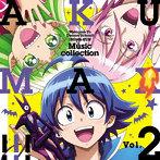 「魔入りました!入間くん」ミュージックコレクション 悪MAX!!! Vol.2(アルバム)