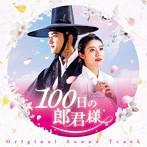 「100日の郎君様」オリジナルサウンドトラック(アルバム)