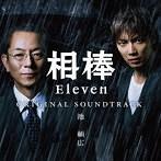 「相棒season11」オリジナルサウンドトラック/池頼広(アルバム)