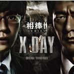 「相棒シリーズ X-DAY」オリジナルサウンドトラック/池頼広(アルバム)