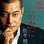 松平健/恋、二の次に(シングル)