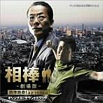 相棒-劇場版- オリジナルサウンドトラック(アルバム)