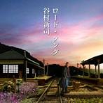 谷村新司/ロードソング(シングル)