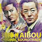 「相棒」オリジナル・サウンドトラック(アルバム)
