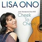 小野リサ/Cheek To Cheek ‐Jazz Standards from RIO‐(アルバム)