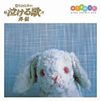 誰も知らない泣ける歌 オフィシャル外伝コンピレーションアルバム~エイベックス・セレクション ゆうきのうた(アルバム)