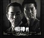 「相棒」オリジナル・サウンドトラック デラックス(アルバム)