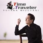 水谷豊/TIME TRAVELER(タイムトラベラー)(アルバム)