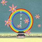 谷村新司/ムジカ/童歌ナラうた(シングル)