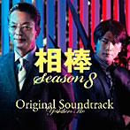 「相棒-Season8-」オリジナル・サウンドトラック/池頼広(アルバム)