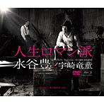 水谷豊×宇崎竜童/人生ロマン派 コンセプトアルバム(アルバム)