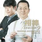 「相棒 Season9」 オリジナルサウンドトラック(アルバム)