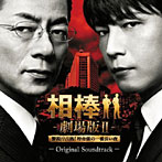 映画「相棒 劇場版II」オリジナル・サウンドトラック(アルバム)